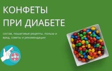 Конфеты при диабете: состав, пошаговые рецепты, польза и вред, советы и рекомендации
