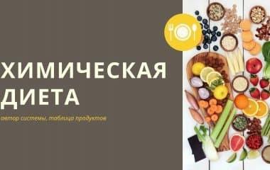 Химические диеты: автор системы, таблица продуктов