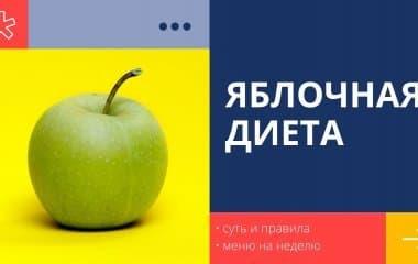 Яблочная диета: суть и правила, меню на неделю, строгая