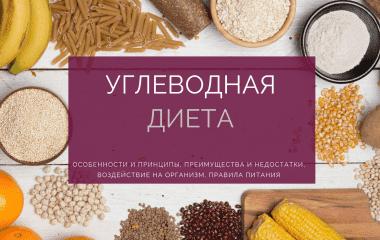 Углеводная диета: особенности и принципы, преимущества и недостатки, воздействие на организм, правила питания