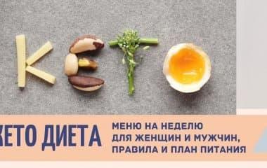 Кето диета: меню на неделю для женщин и мужчин, правила и план питания