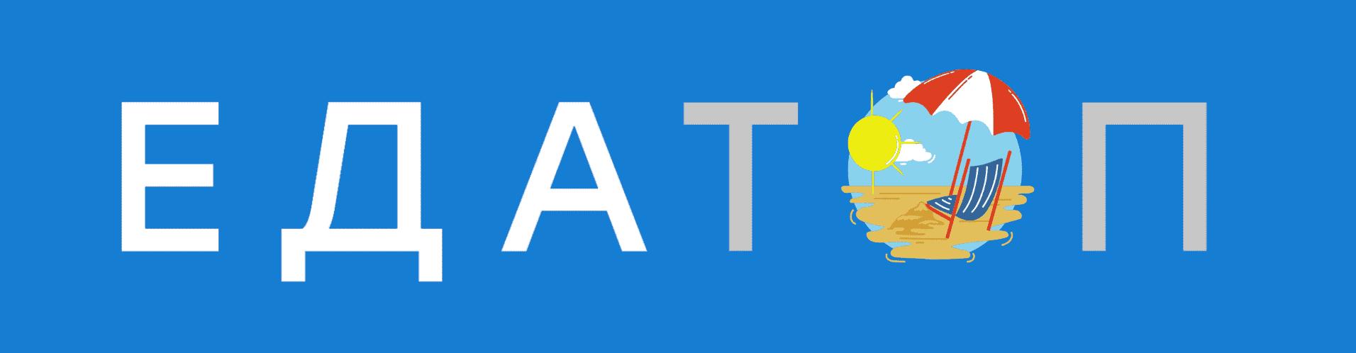 ЕДАТОП - Поможем подобрать сервис готовой еды