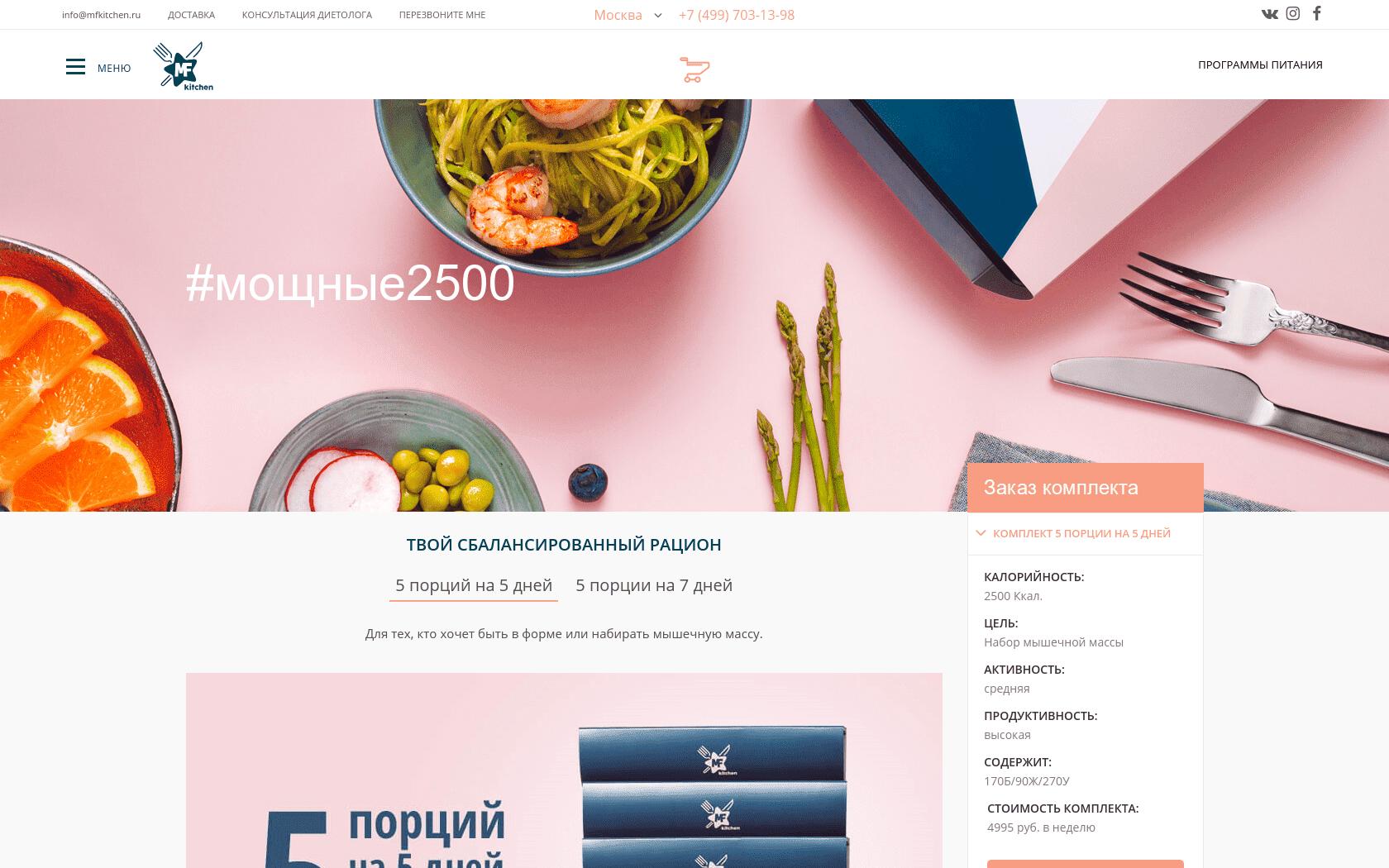 #2500ккал