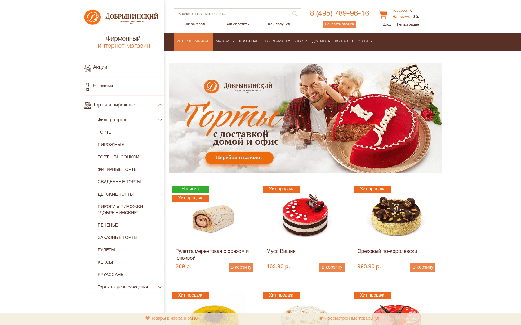 Добрынинский Интернет Магазин В Москве Каталог Товаров