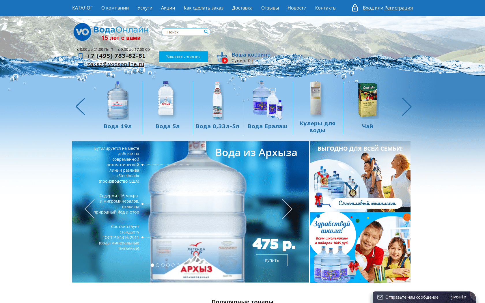 Вода Онлайн