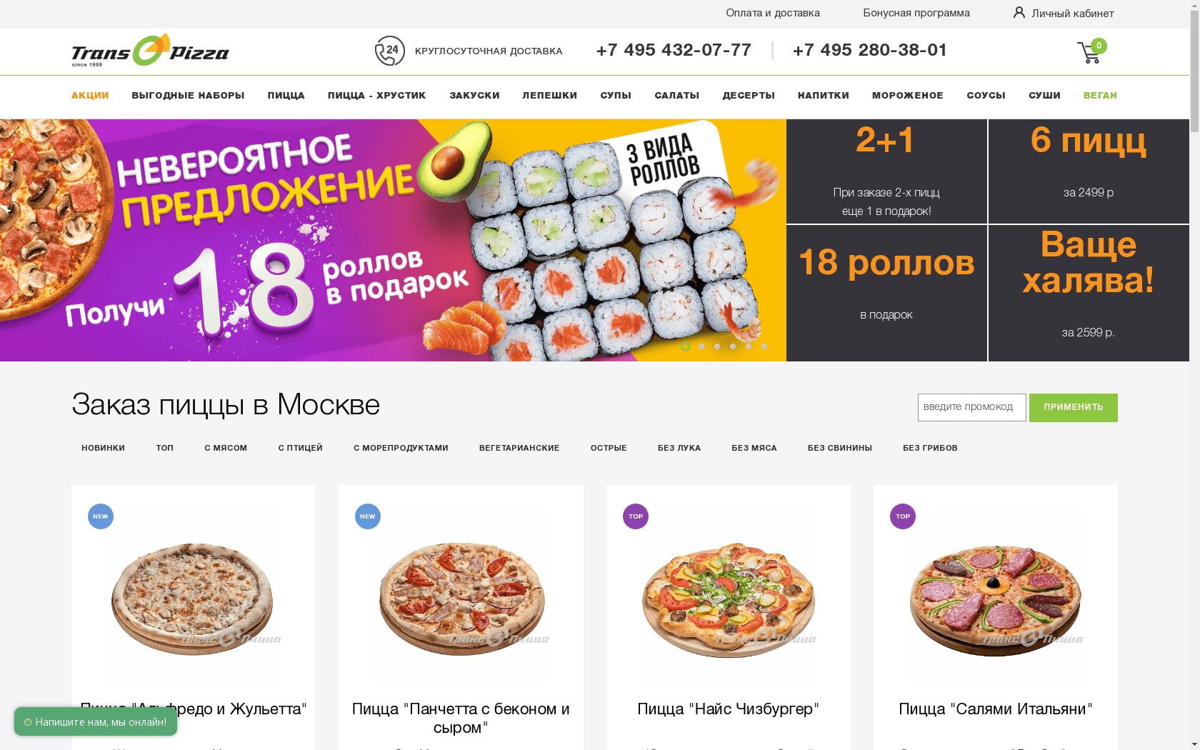 Trans Pizza