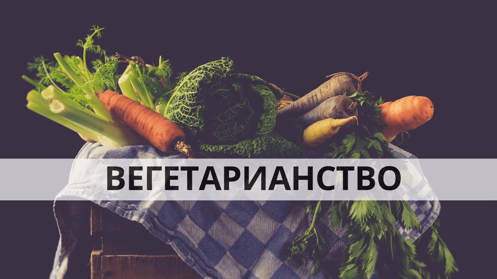 Вегетарианство: разновидности, вред + таблица продуктов