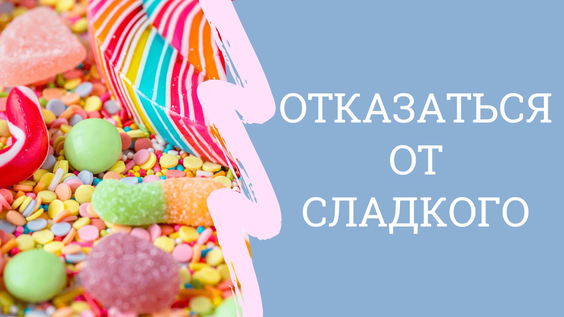 Как отказаться от сладкого: рекомендации для сладкоежек
