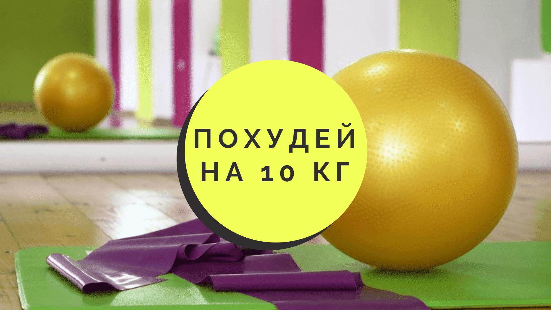 Как похудеть на 10 кг за неделю без вреда для здоровья