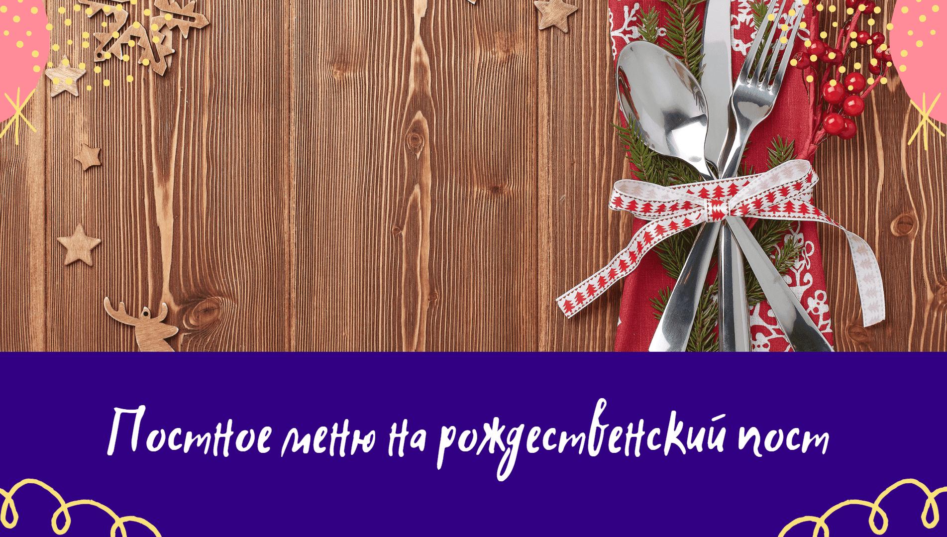 Рецепты постных блюд на Рождественский пост