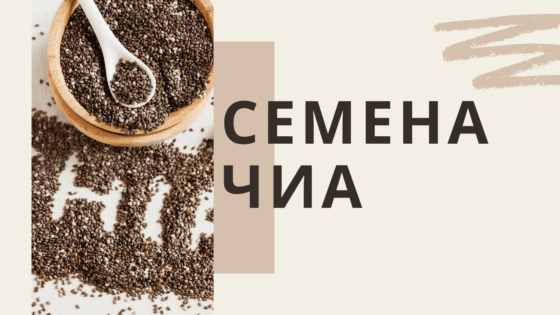 Семена Чиа: использование, рецепты, польза и вред
