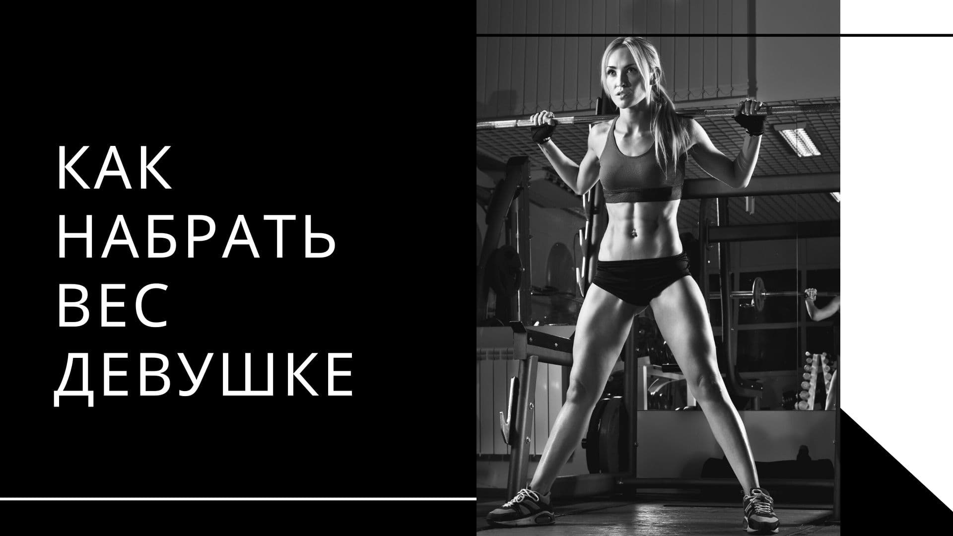 Способы быстрого набора веса для девушки