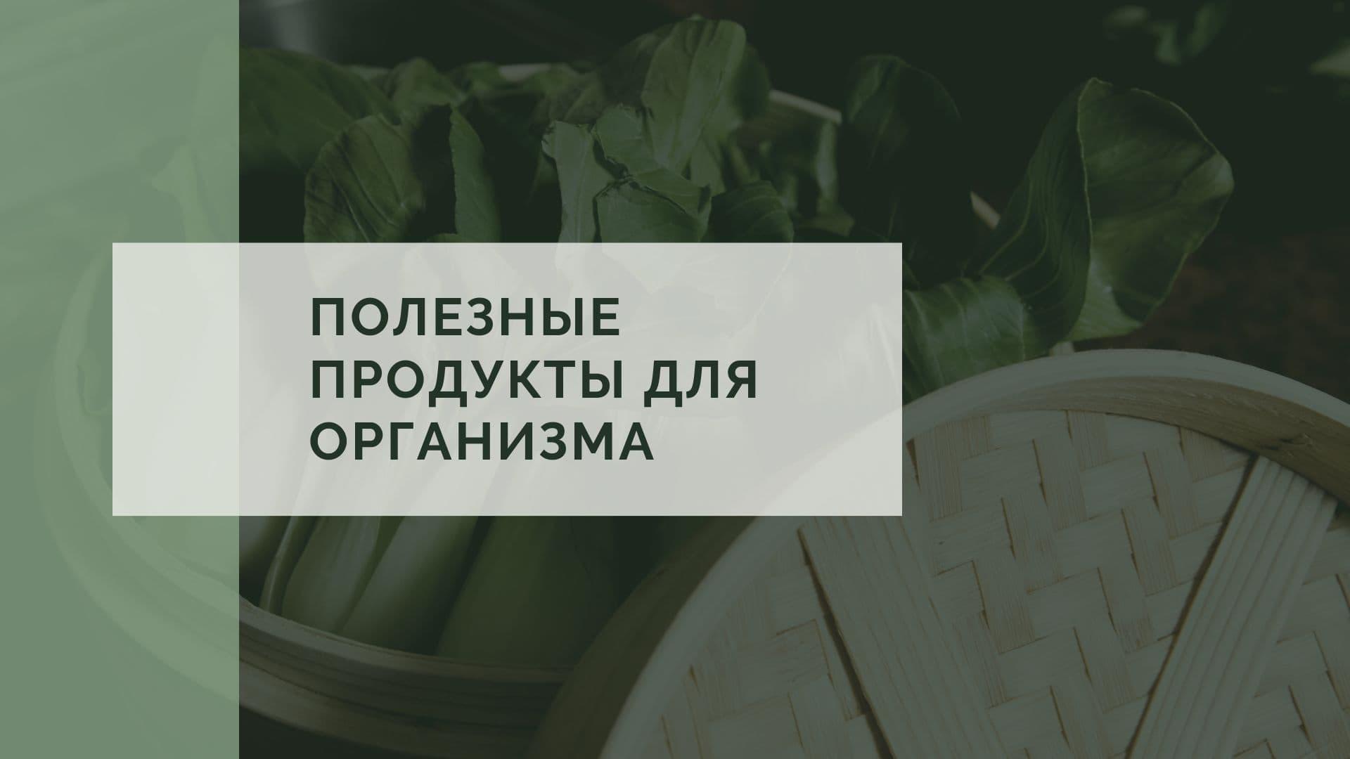 Полезные продукты для организма: мясо, фрукты, овощи и злаки
