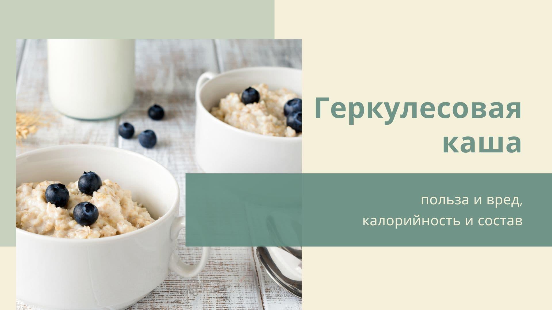 Сколько калорий входит в состав геркулесовой каши: рецепты приготовления