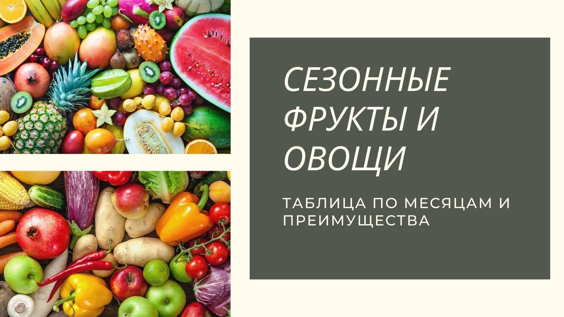 Какие фрукты и овощи являются сезонными