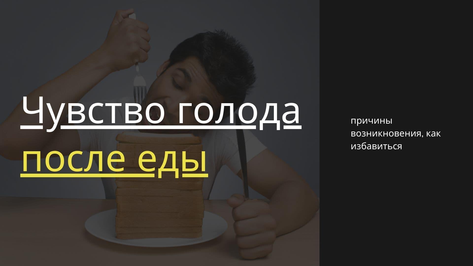 Причины постоянного чувства голода и что делать