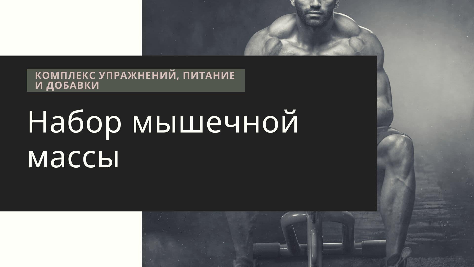 Набор мышечной массы с помощью тренировок