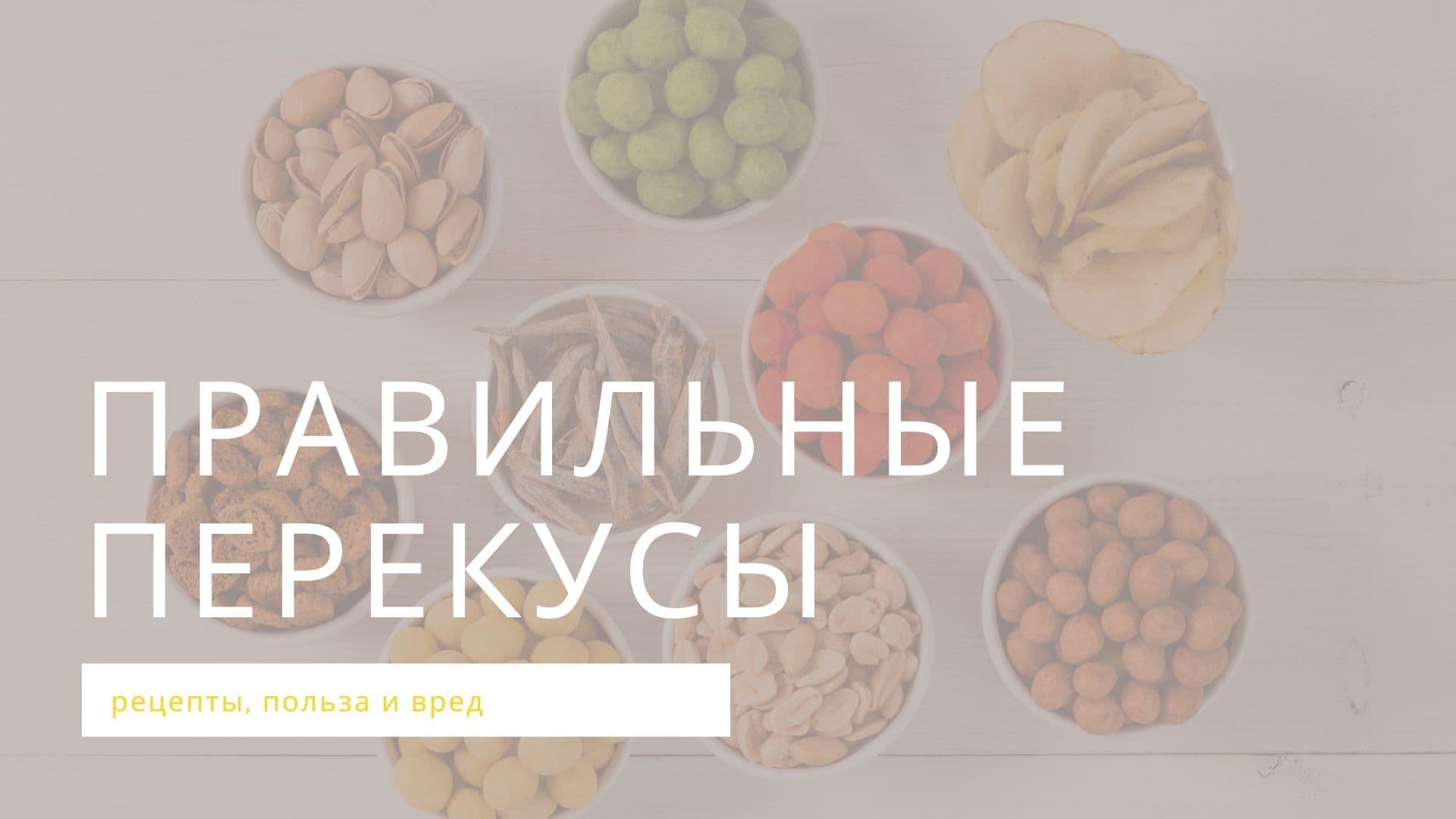 Рецепты правильных перекусов
