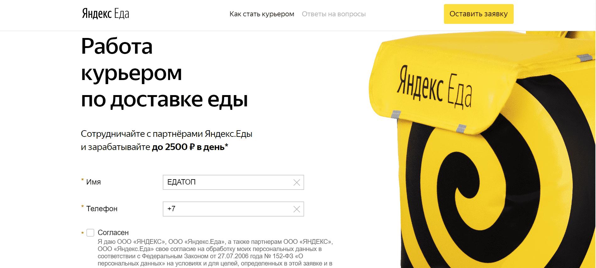 Вакансии Яндекс.Еды