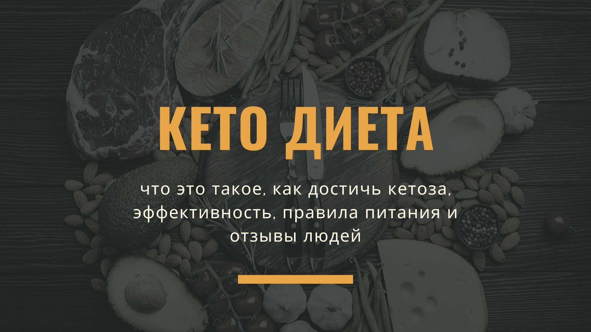 Что такое кетогенная диета