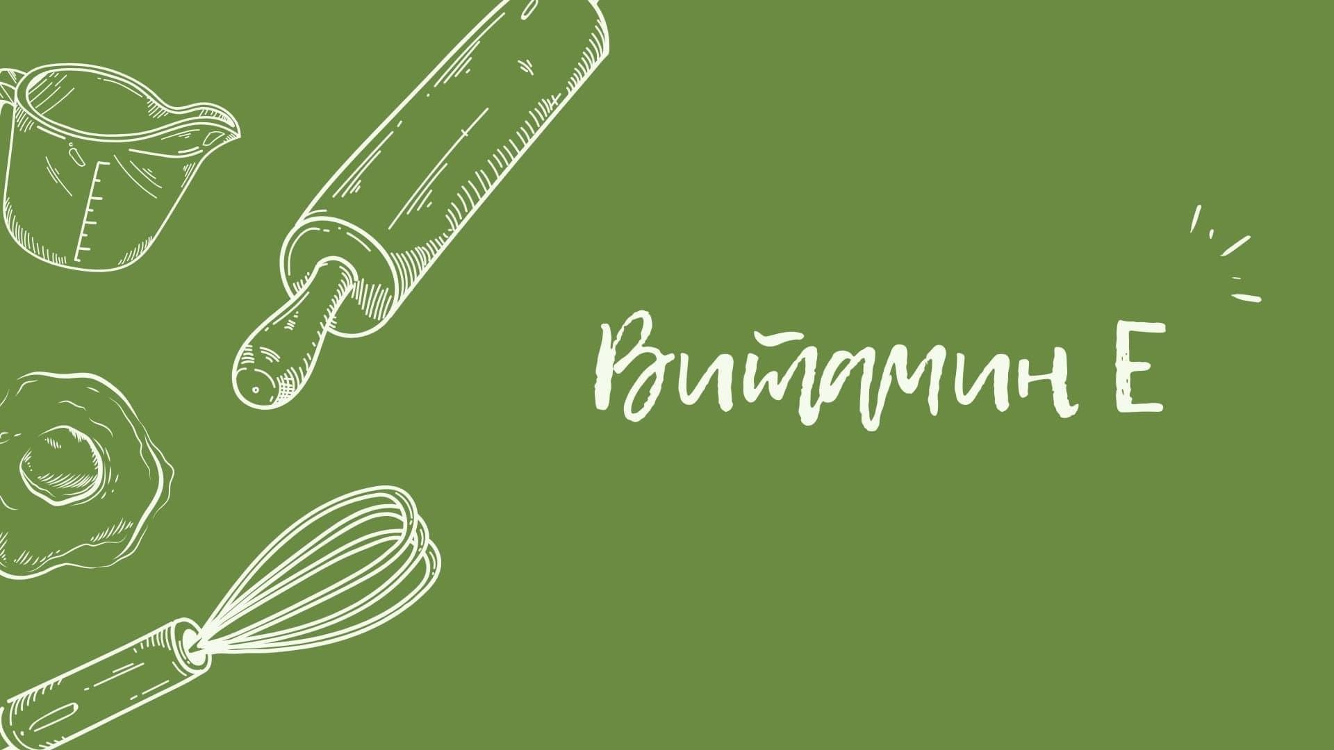 Витамин Е: польза для организма, в каких продуктах содержится, суточная норма и популярные препараты