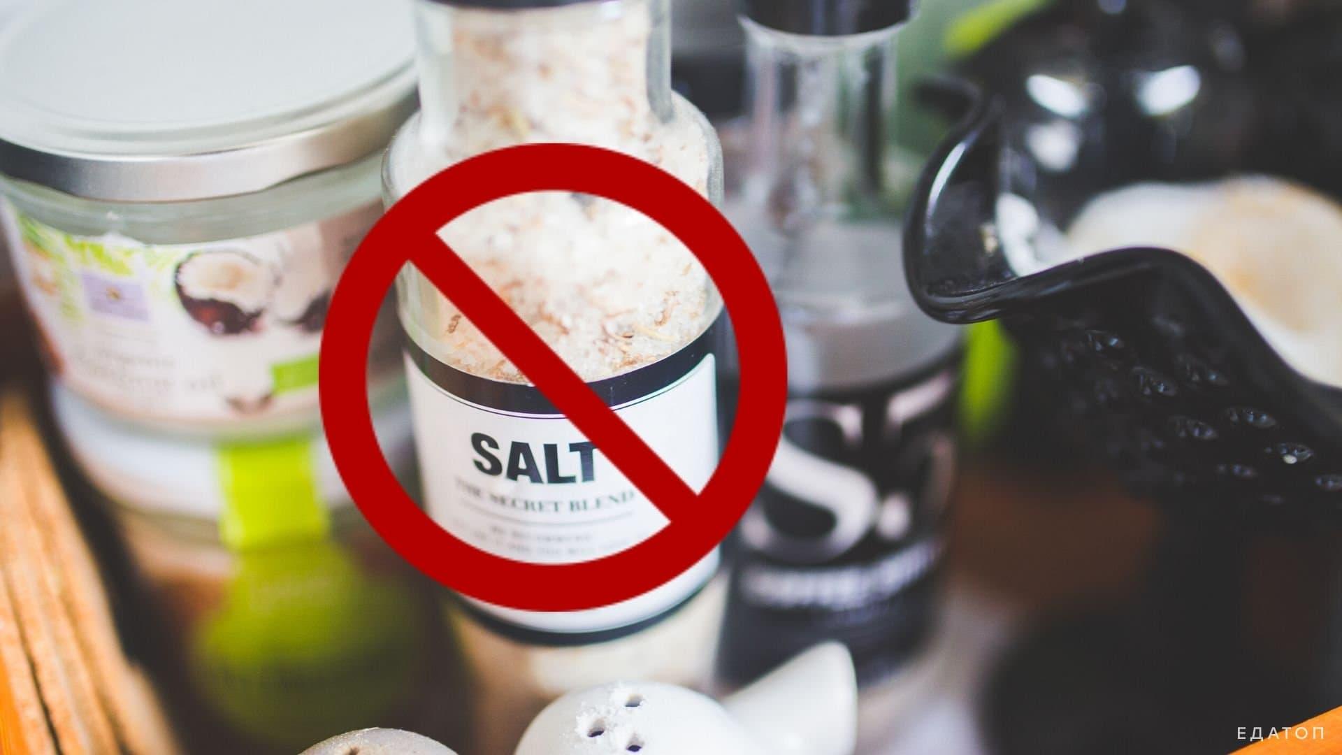 Соли необходимо употреблять как можно меньше.