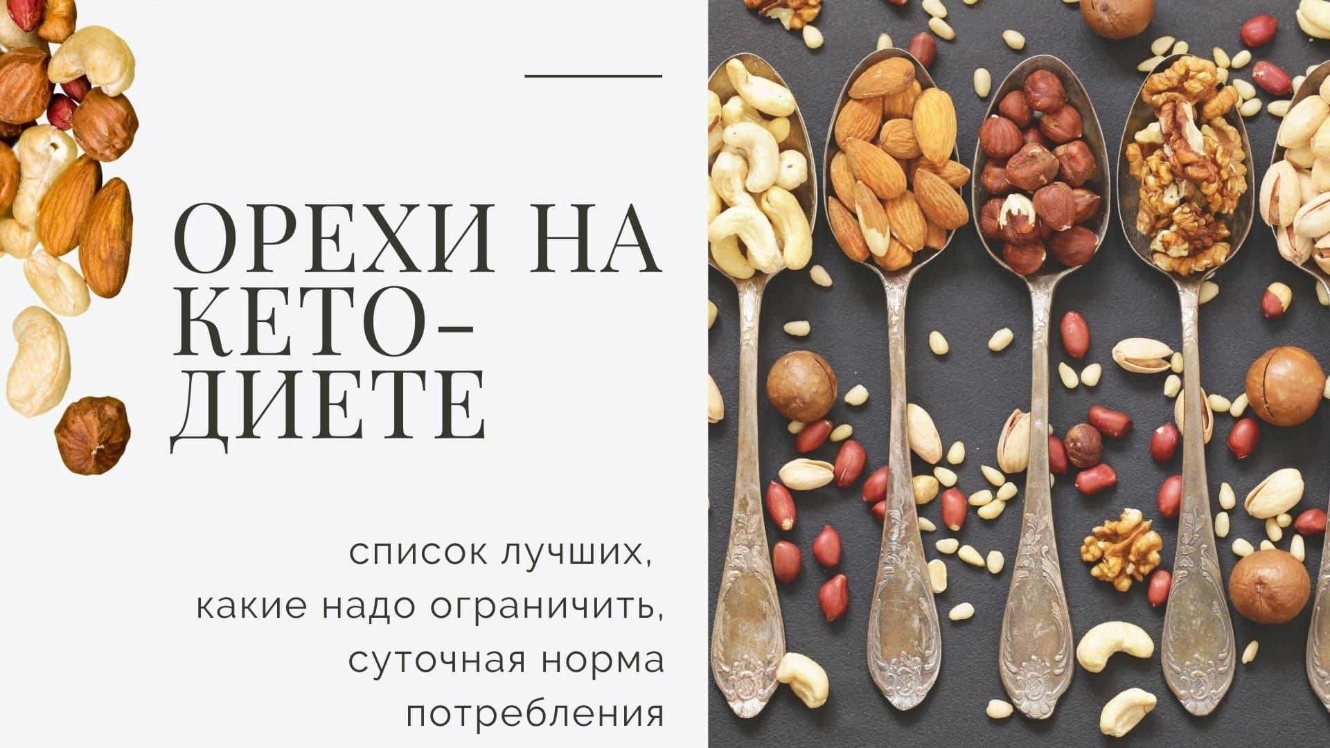 Кето Диета Семечки. Список продуктов для кето диеты