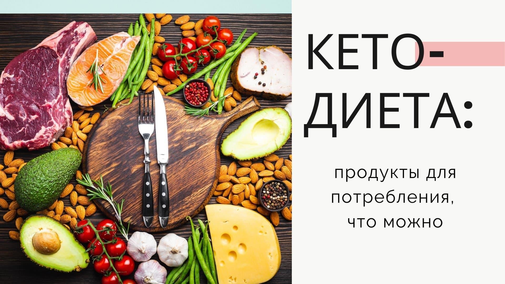 Кето-диета: продукты для потребления, что можно