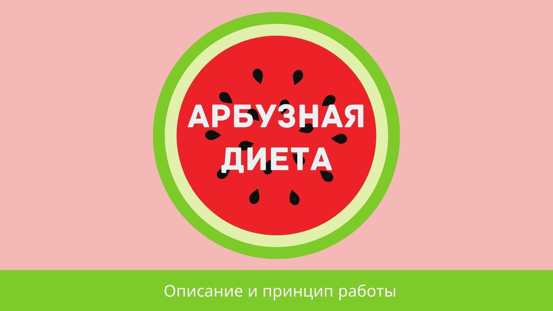 Арбузная диета: описание и принцип работы