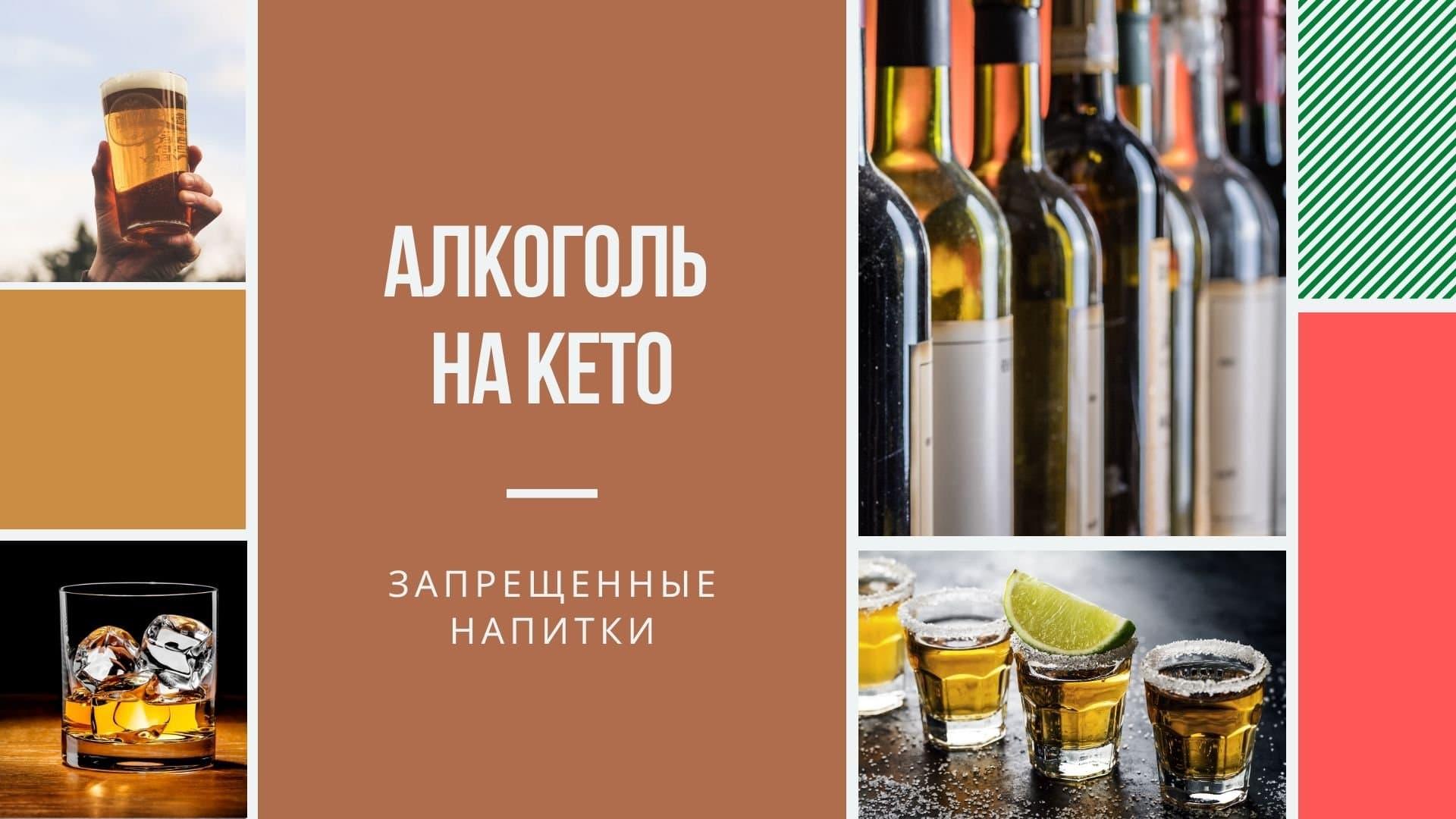 Алкоголь на кето: запрещенные напитки