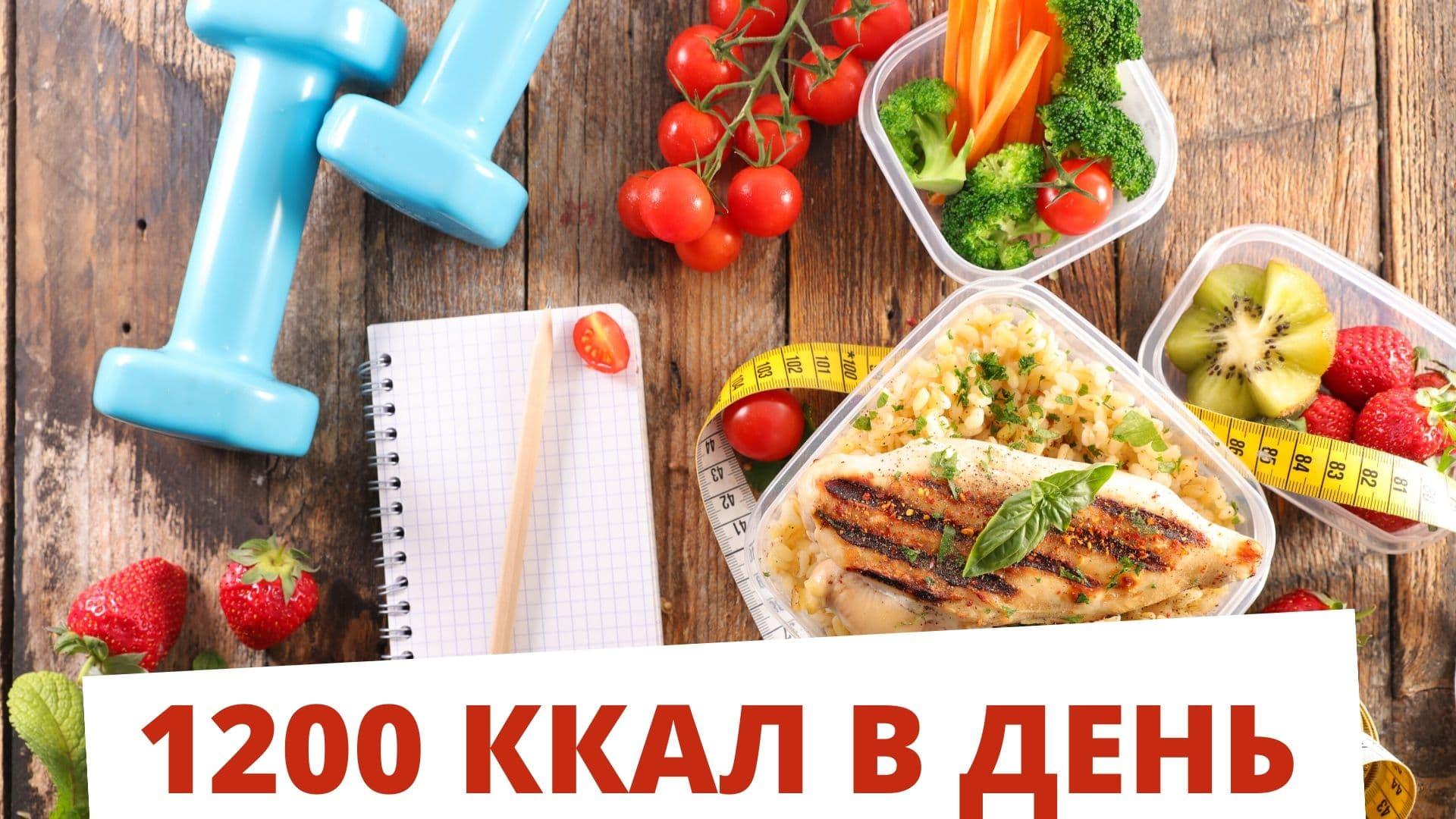 Меню диеты на 1200 ккал в день
