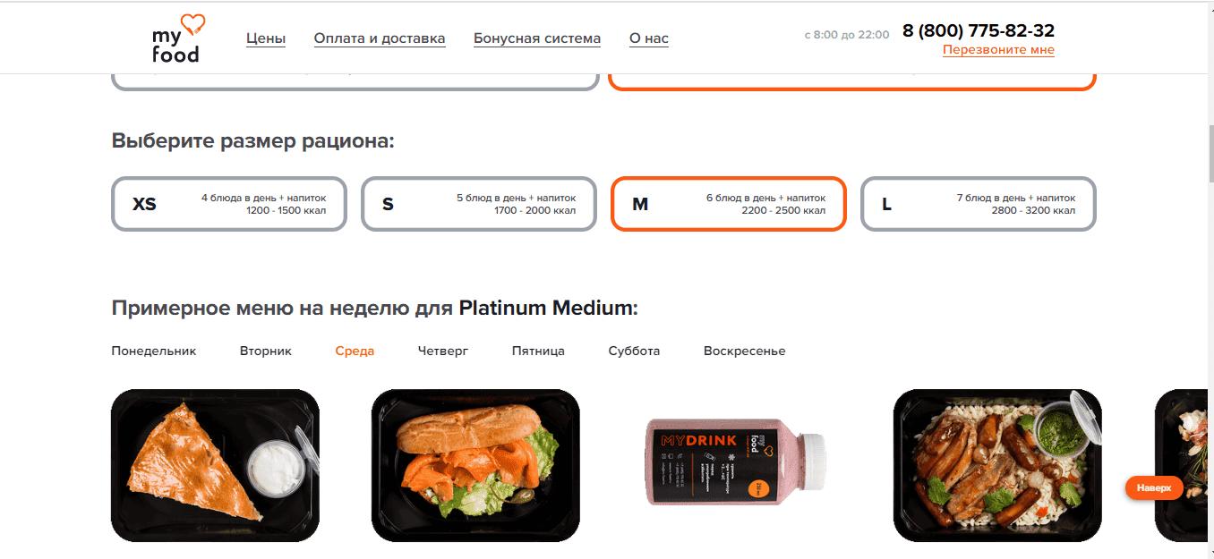 Platinum Medium