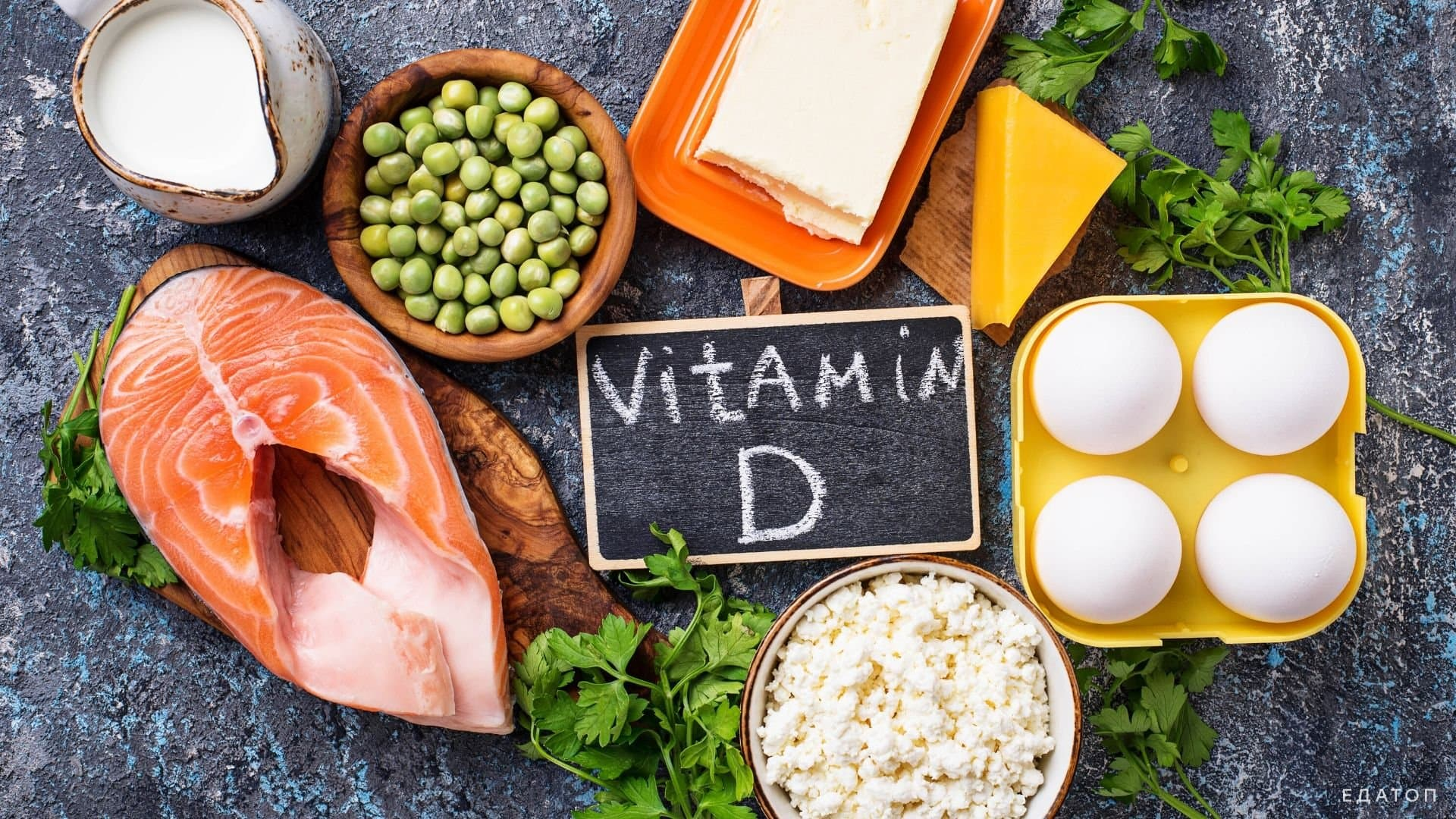 Витамин Д важен для нормальной жизнедеятельности организма.