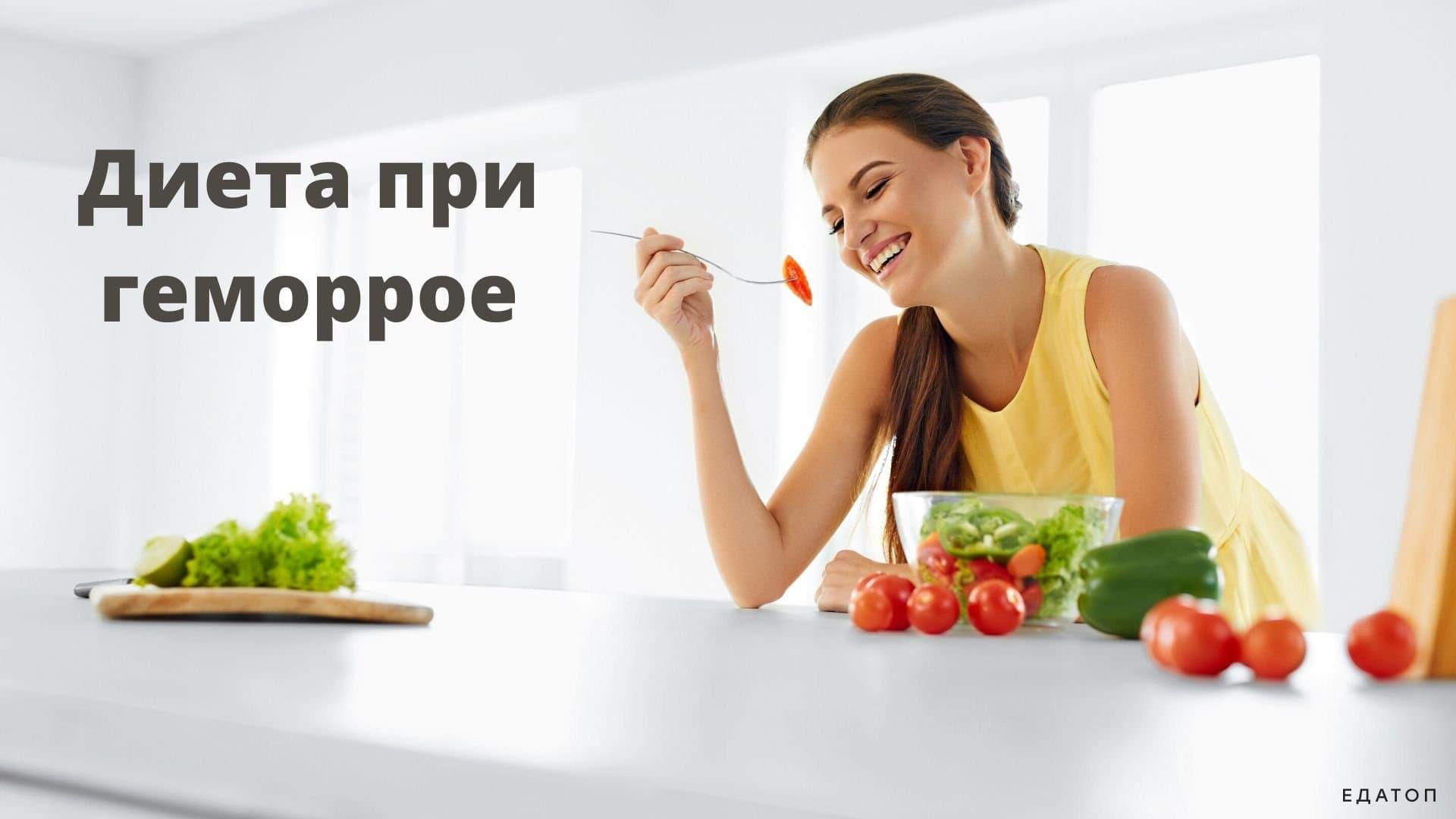 Сбалансированное питание обязательно при геморрое.