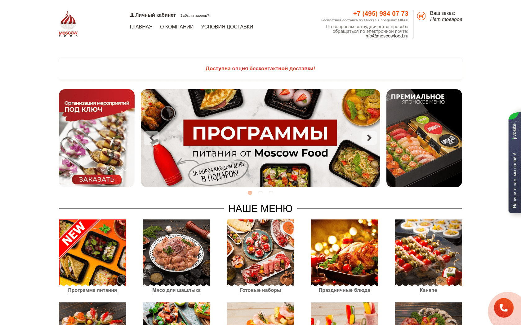 Moscow Food