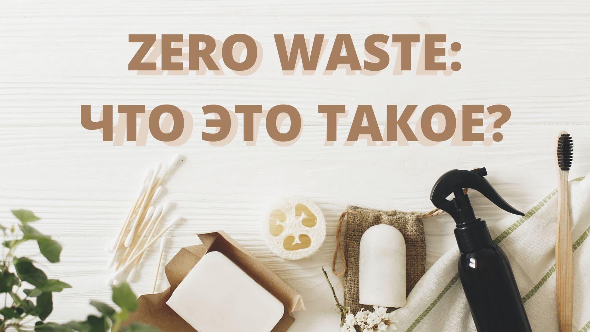 Zero Waste: что это такое, основные принципы, плюсы жизни без отходов