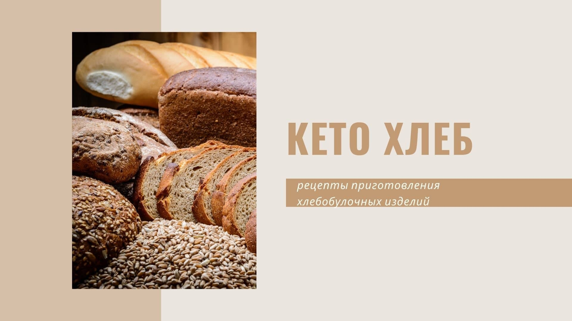 Кето хлеб: рецепты приготовления хлебобулочных изделий