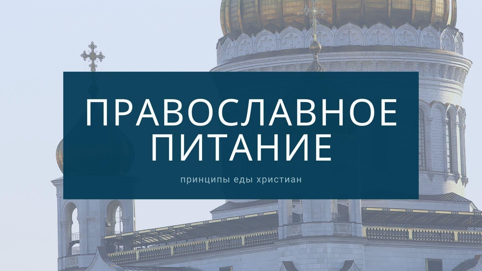 Православное питание: принципы еды христиан, что можно есть и что запрещено