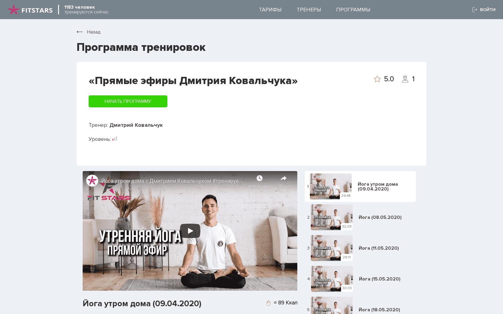 Прямые эфиры Дмитрия Ковальчука