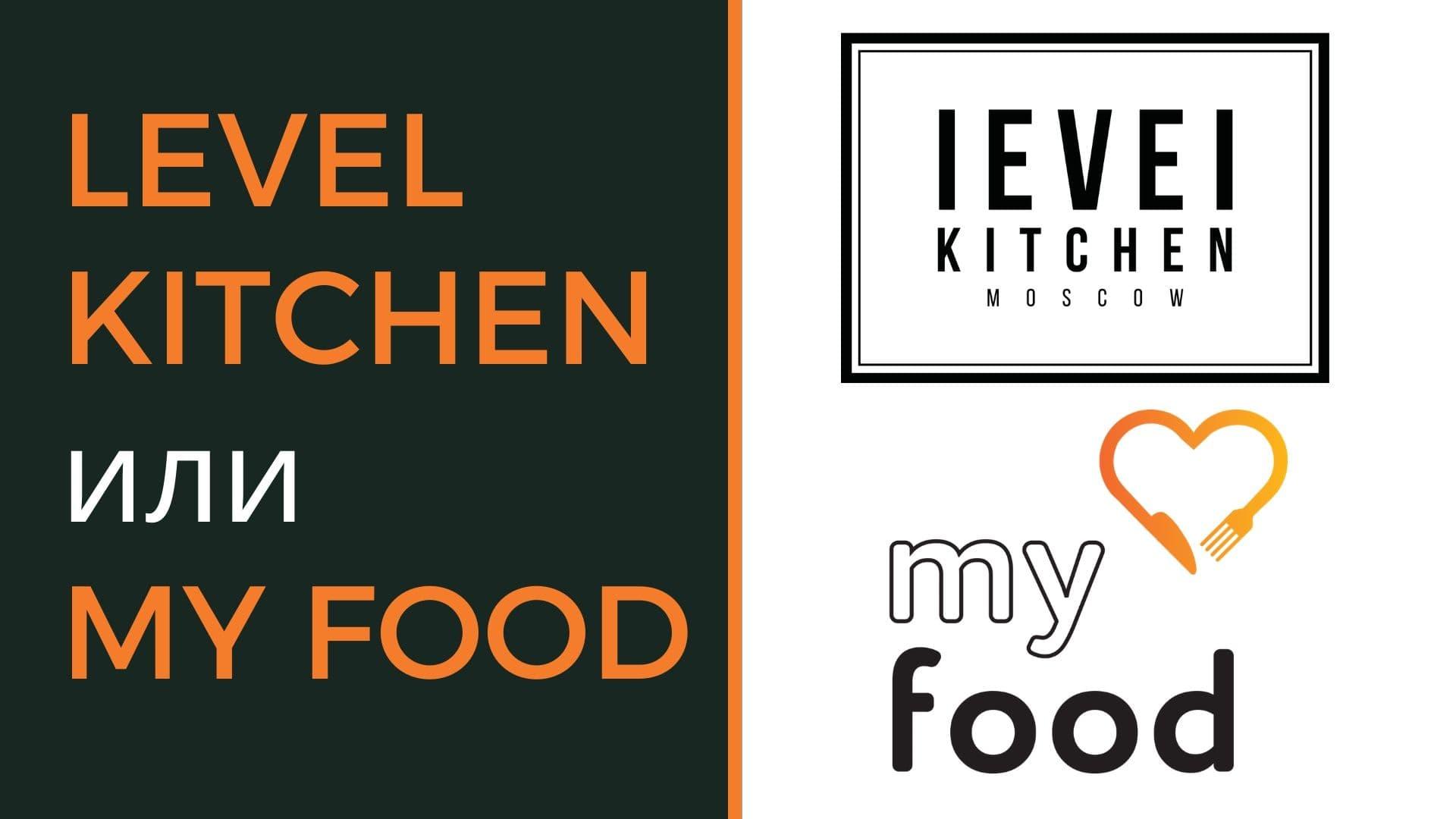 Сравнение Level Kitchen и My Food