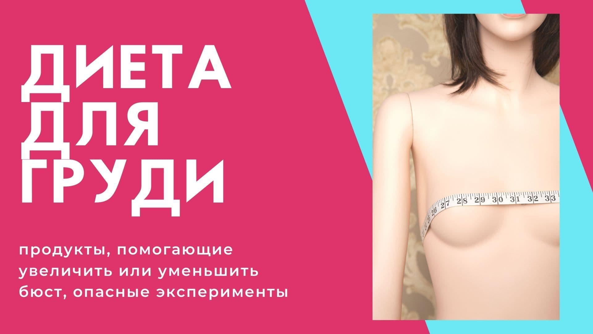 Диета для груди: продукты, увеличить или уменьшить бюст, опасные эксперименты