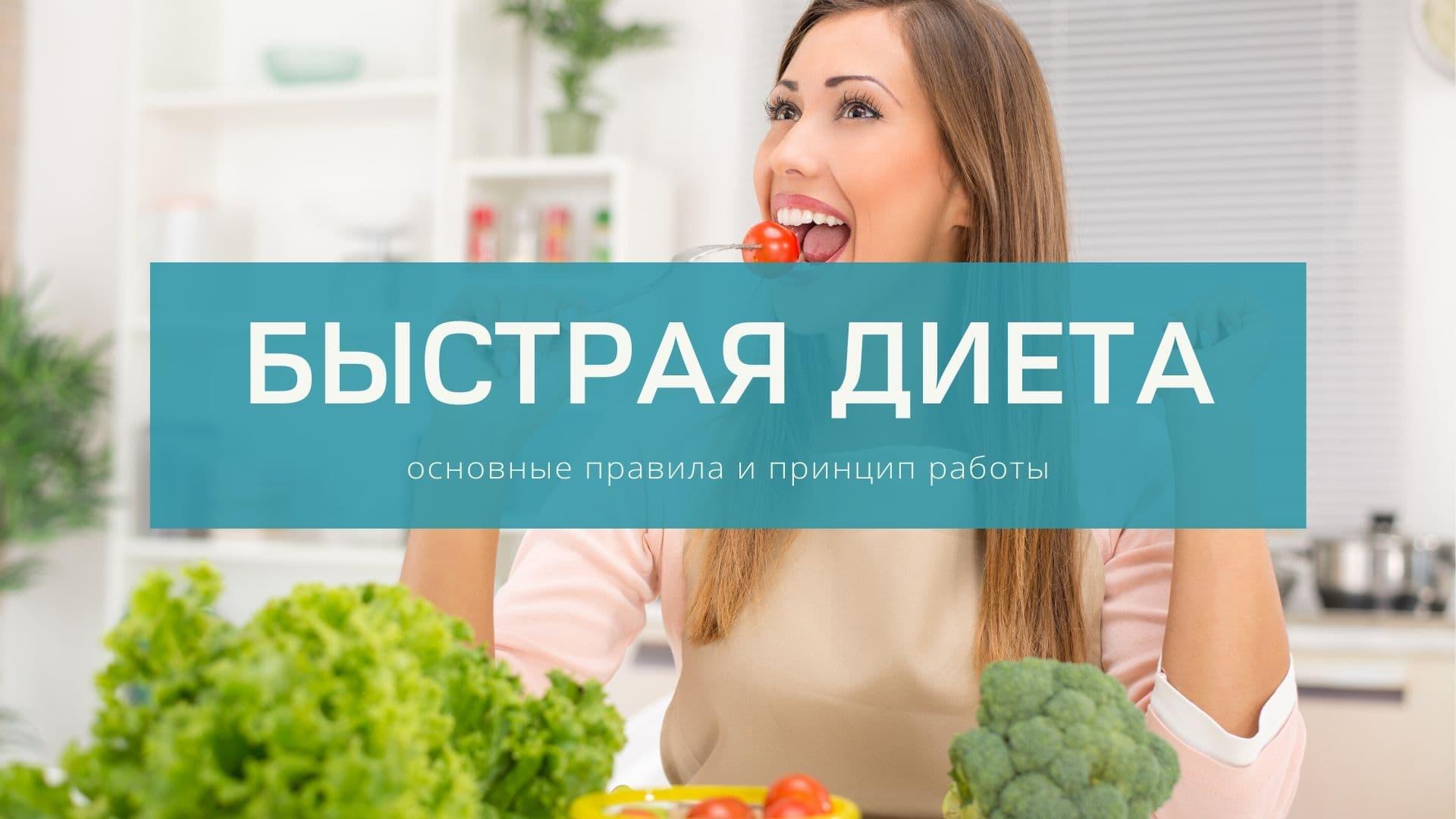 Быстрая диета: основные правила и принцип работы