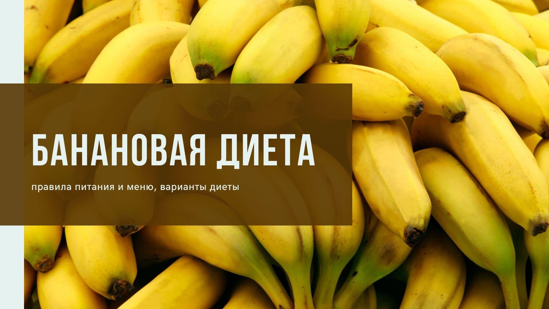 Банановая диета: правила питания и меню, варианты диеты