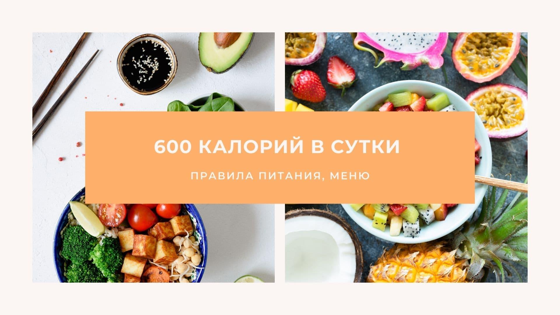 Меню на 600 калорий в сутки: правила питания, меню