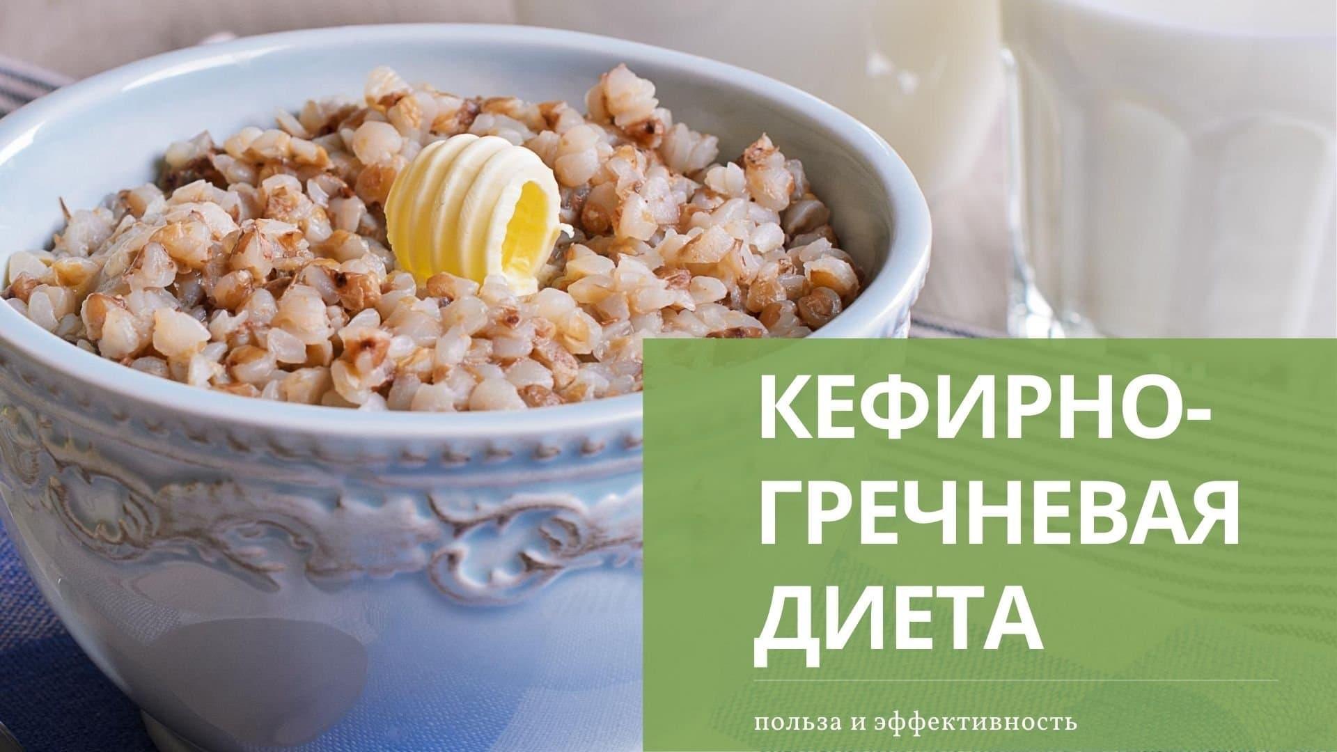 Кефирно-гречневая диета: польза и эффективность