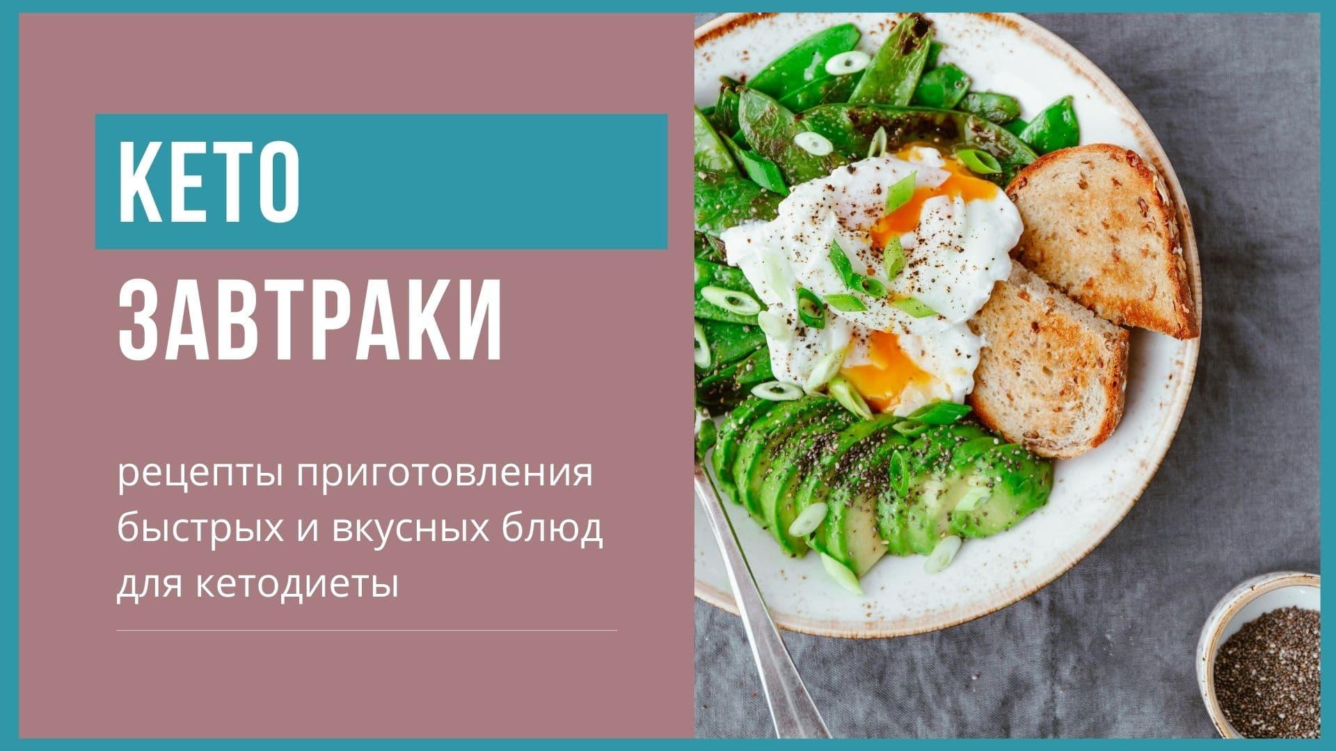 Кето-завтраки: рецепты приготовления быстрых и вкусных блюд для кетодиеты
