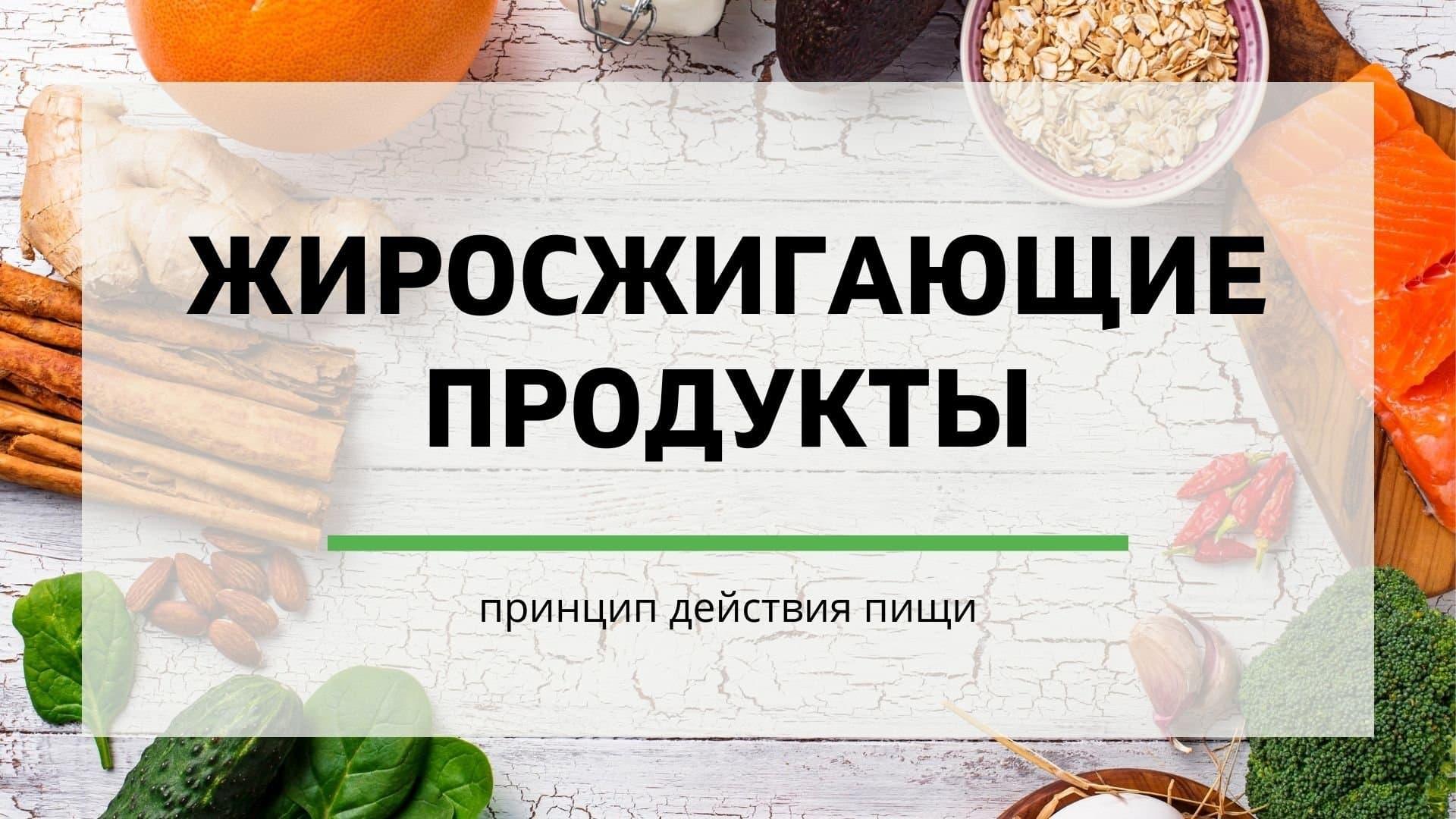 Жиросжигающие продукты: принцип действия пищи