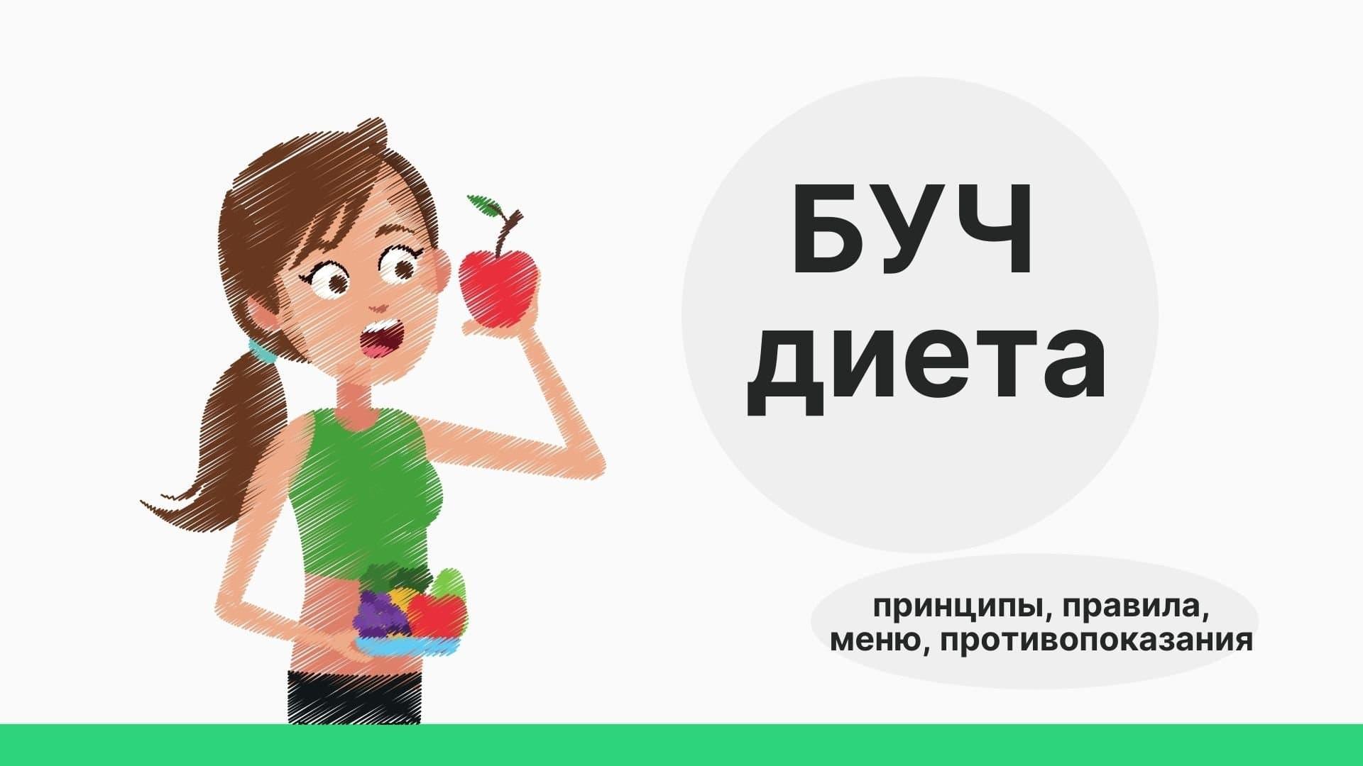 БУЧ диета: принцип питания и правила составления рациона, меню на неделю, противопоказания и отзывы