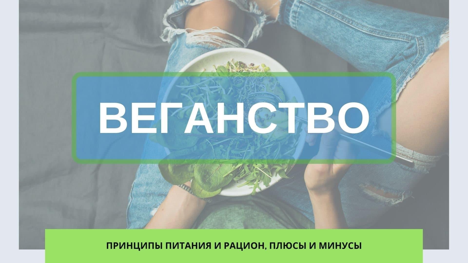 Веганство: принципы питания и рацион, плюсы и минусы