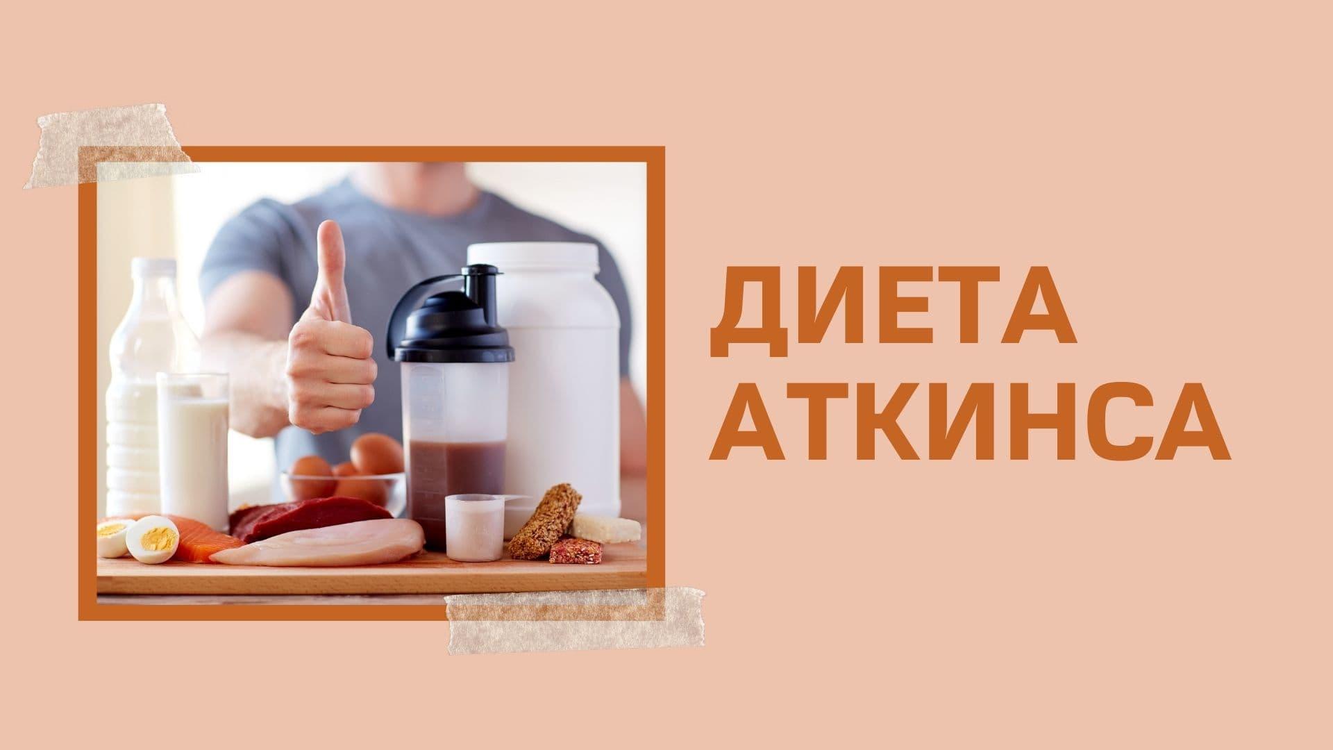 Диета Аткинса: основные правила и этапы, рецепты блюд и меню